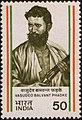 Stamp of India - 1984 - Colnect 545159 - Vasudeo Balvant Phadke 1845-1883.jpeg