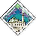 Stamp of Russia 2001 No 695 Nurulla Mosque.jpg