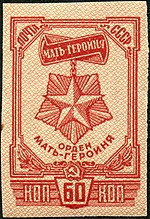 Stamp of USSR 0983.jpg