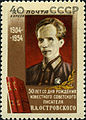 Stamp of USSR 1789.jpg