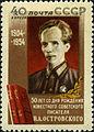 Stamp of USSR 1789.jpg
