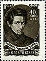 Stamp of USSR 1890.jpg