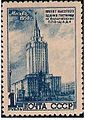 Stamp of USSR 1950-1579.jpg