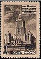 Stamp of USSR 1950-1580.jpg