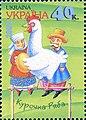 Stamp of Ukraine Mi522.jpg