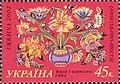 Stamp of Ukraine s464.jpg