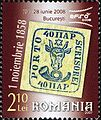 Stamps of Romania, 2007-076.jpg