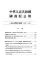 State Council Gazette - 1955 - Issue 14.pdf