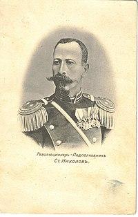 Stefan Nikolov Postcard.jpg