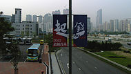 Street banner for the Package of Proposals for the Methods for Selecting the CE and for Forming the Legco in 2012.jpg