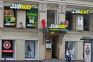 English: fast-food in Peterburg. Russia.