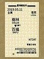 TRA Local Train Shulin-Baifu adult ticket 20190511.jpg
