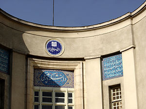 Tehran University of Medical Sciences - Image: TUMS5