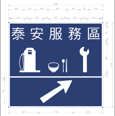 Taiwan road sign Art111