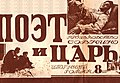 The Poet and the Czar poster (1927).jpg