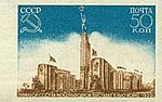 The Soviet Union 1939 CPA 666 stamp (Pavilion imperf).jpg