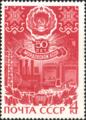 The Soviet Union 1980 CPA 5032 stamp (Mordovian Autonomous Soviet Socialist Republic (Established on 1930.01.10)).png