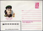 The Soviet Union 1980 Illustrated stamped envelope Lapkin 80-229(14243)face(Pyotr Taran).jpg