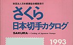 The cover top of the Sakura stamp catalog 1993 (1992.4.20).jpg