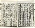 Three Hundred Tang Poems (41).jpg