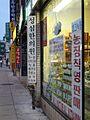 Toronto Korean Town 9 (8437547201).jpg