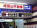 Train-Navi at Kyobashi7.jpg