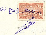 Turkey detail of document with 2g. treasury tax Sul. 6139.jpg