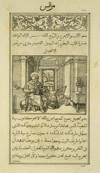 (مكانة فلسطين 347px-Typographia_Medicea_1590_Marcus.jpg