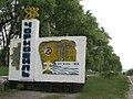 URFF-0144 Чорнобиль.jpg