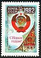 USSR 1981 5181 3035 0.jpg