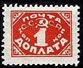 USSR duestamp 1925 1k.jpg