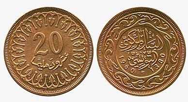 Unknown origin coin 7