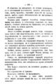 V.M. Doroshevich-Collection of Works. Volume IX. Court Essays-198.png