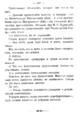 V.M. Doroshevich-Collection of Works. Volume IX. Court Essays-249.png