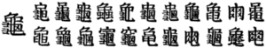 Variant Chinese character - Variants of the Chinese character for guī 'turtle', collected ca. 1800 from printed sources.