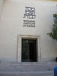 Weizmann Institute of Science27.JPG