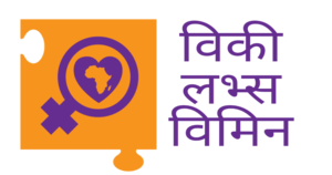 Wiki Loves Women Logo (mai).png