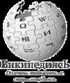 Wikipedia-logo-myv.png