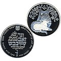 Wolf and Lamb coin.jpg