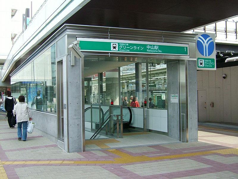 File:Yokohama-municipal-subway-G01-Nakayama-station-1-entrance.jpg