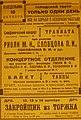 Анонс концерта 1928 года в Красноярске.JPG