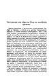 Беляев А.Д. Отступление от веры в Бога в последние времена. (БВ. 1893. №6).pdf