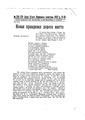 Бохонюк 1937 9-10.PDF