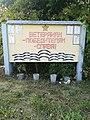 Братская могила 2 ВОВ г. Лисичанск, ул. Филонова фото 5.jpg