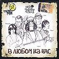 ВИА Хаги-Траггер (обложка альбома В ЛЮБОМ ИЗ НАС который можно приобрести на OZON.RU).jpg