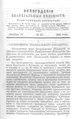 Вологодские епархиальные ведомости. 1897. №20.pdf
