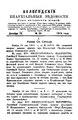 Вологодские епархиальные ведомости. 1915. №24.pdf