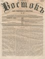 Восток 1867 №42.pdf