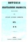 Вятские епархиальные ведомости. 1871. №16 (офиц.).pdf