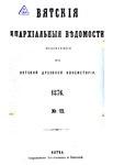 Вятские епархиальные ведомости. 1876. №10 (офиц.).pdf